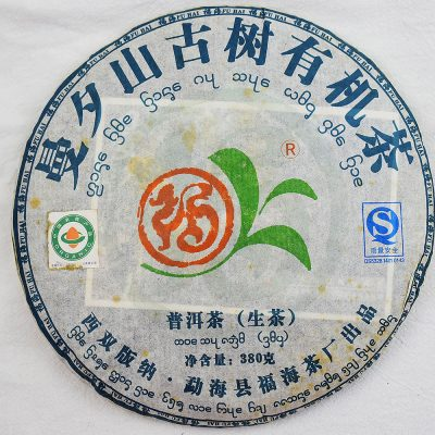 2007 Manxi Mountain Organic Pu'erh Raw Tea Cake 380g