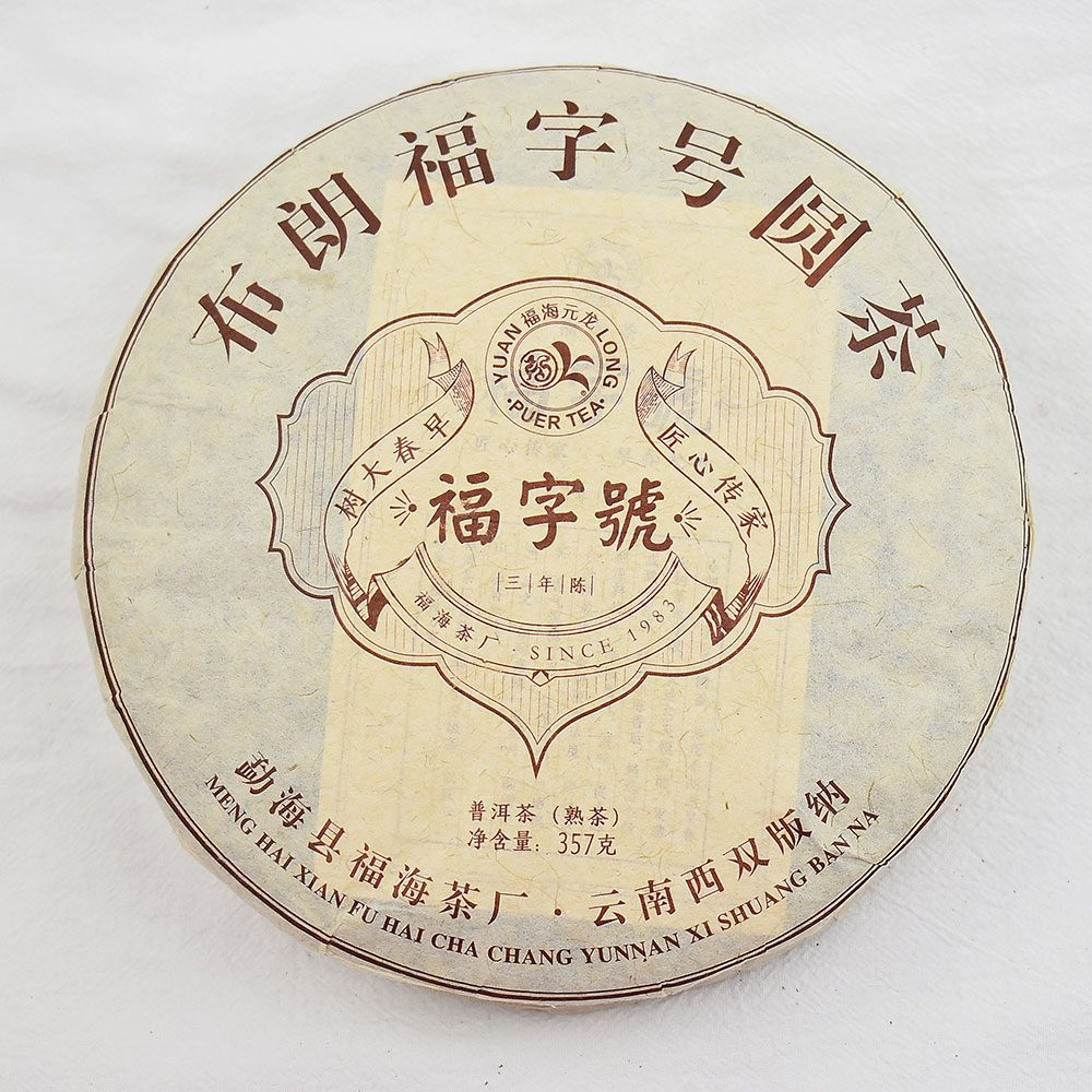 2018 Good Fortune Pu'erh Ripe Tea Cake 357g