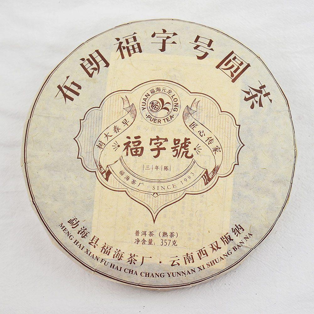 2018年福字號普洱熟茶 357克 (茶餅)