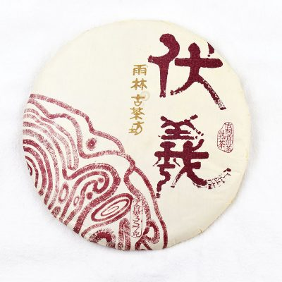2016 YULIN Fuxi Ancient Tea Tree Pu-erh Ripe Tea Cake 357g