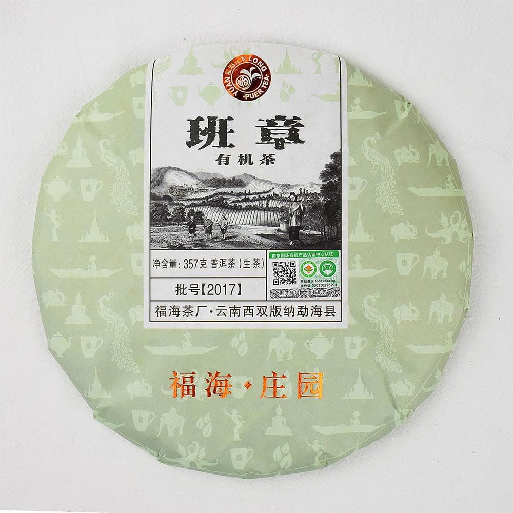 2017年福海有機班章生茶餅 357克 (茶餅)